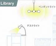 書斎の照明の選び方