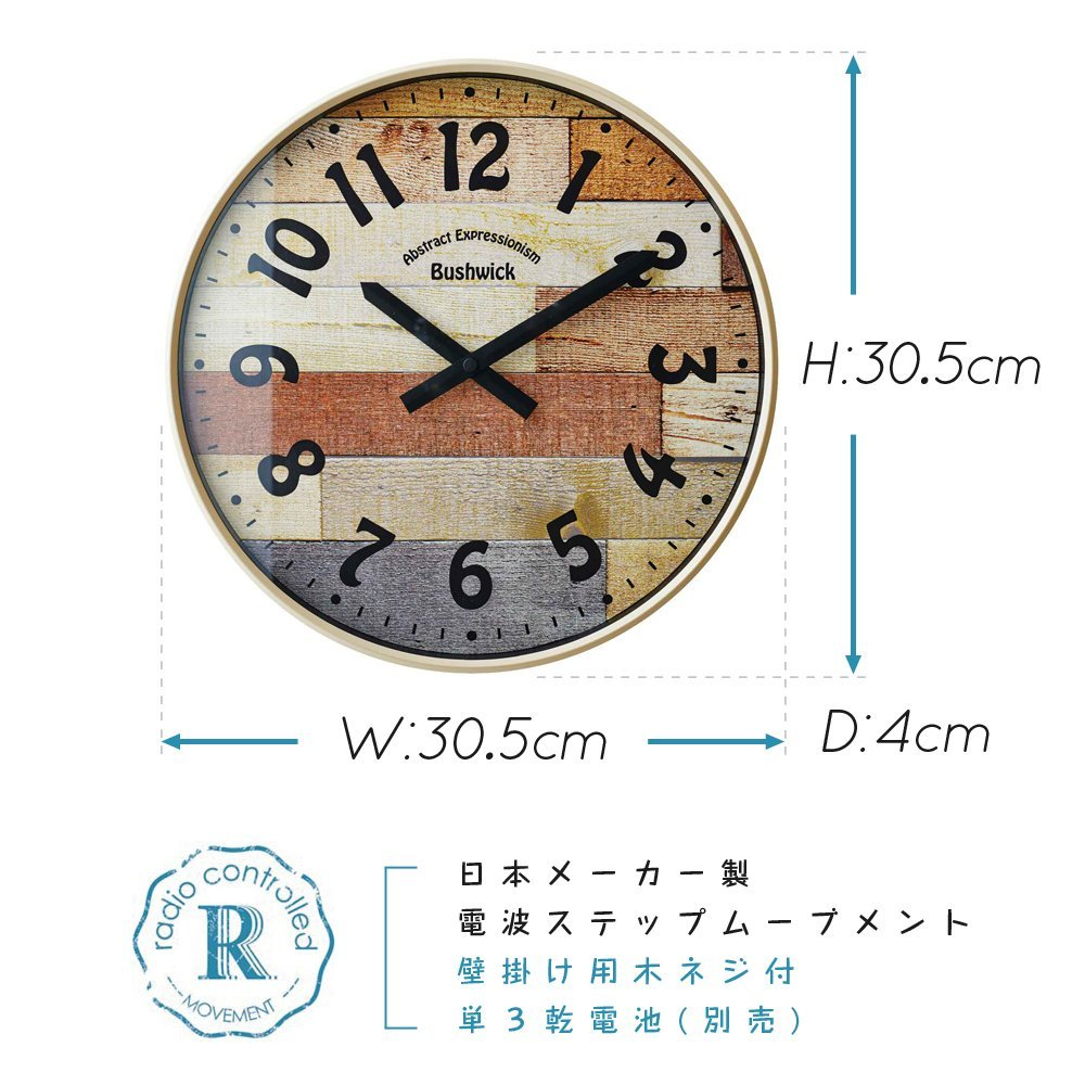 CL-9361 ブッシュウィック 壁掛け時計 電波時計 RADIO CONTROLLED CLOCK