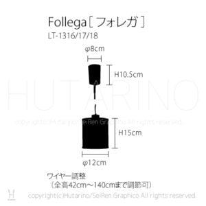 LT-1316 Follega フォレガ ペンダントライト 天井照明