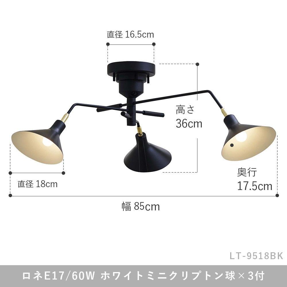 LT-9518 ロネ シーリングライト 天井照明 ナチュラル