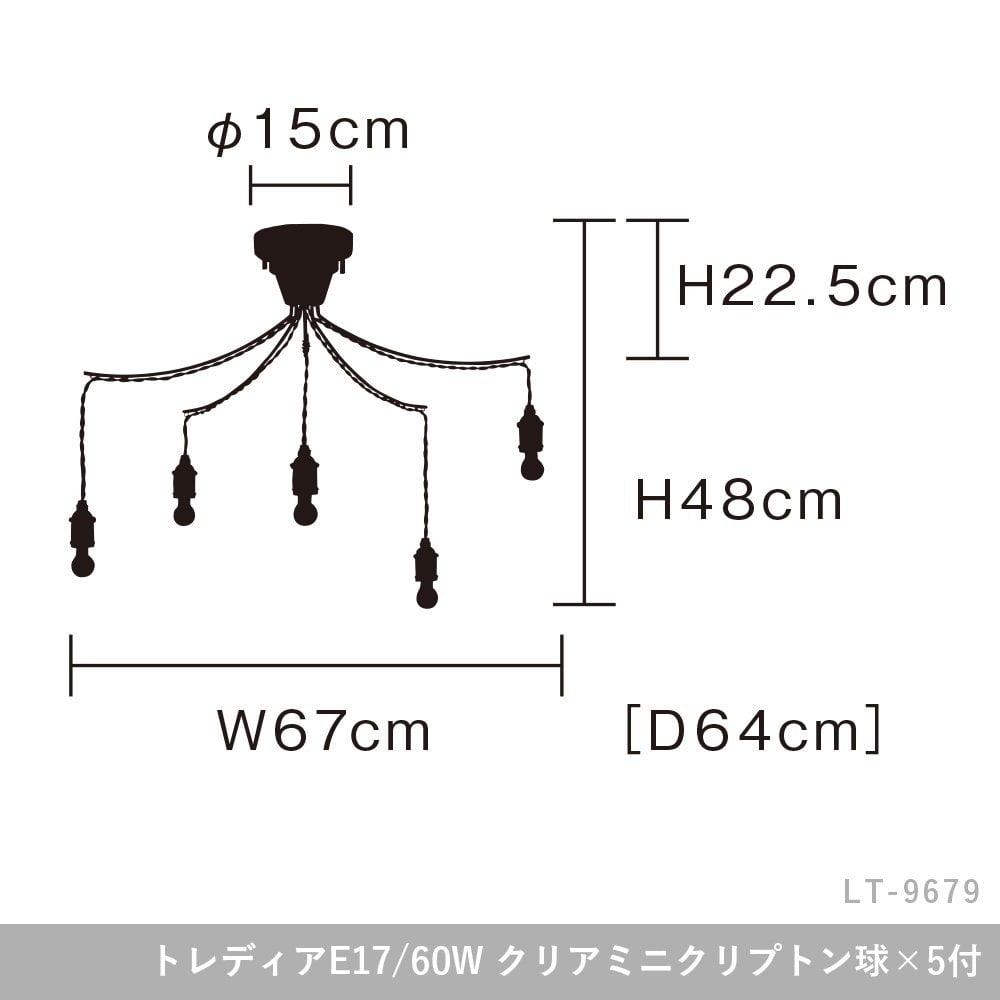 LT-9679 TREDIA トレディア シーリングライト 天井照明 シャンデリア