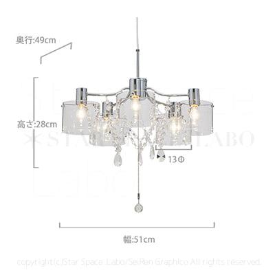 LT-6806 SALICE サリーチェ シャンデリア ペンダント照明