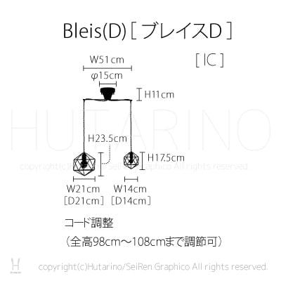 天井照明 ブレイスD LT-1095