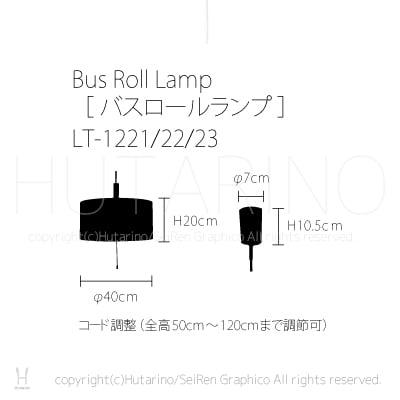LT-1121 Bus Roll Lamp バスロールランプ ペンダントライト 天井照明