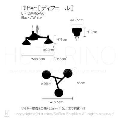 LT-1284 Differt ディフェール ペンダントライト 天井照明