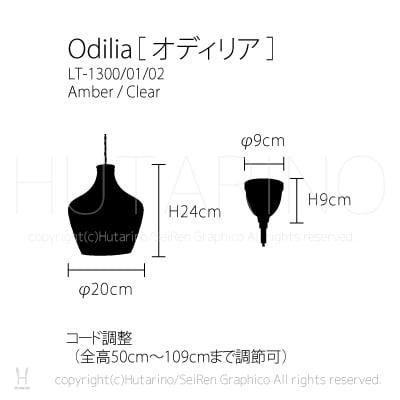 LT-1300 Odilia オディリア ペンダントライト 天井照明