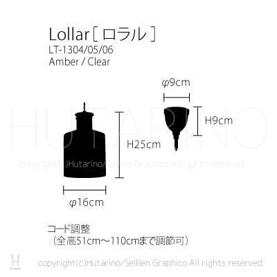 LT-1304 Lollar ロラル ペンダントライト 天井照明