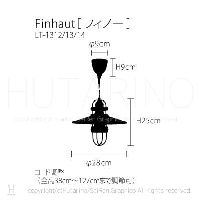 LT-1312 Finhaut (フィノー) ペンダントライト  天井照明 ワンルーム