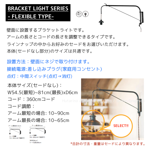LT-2178 Orelia BRACKET オレリア ブラケット