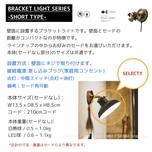 LT-2483 Orelia BRACKET S オレリア ブラケット S