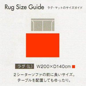 ラグ マットのサイズの選び方 ラグ マット Lサイズ