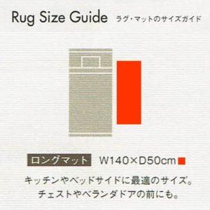 ラグ マットのサイズの選び方 ロングマット キッチンマット