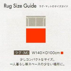 ラグ マットのサイズの選び方 ラグ マット Mサイズ