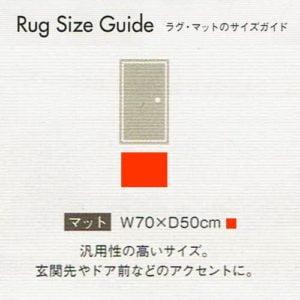 ラグ マットのサイズの選び方 ラグ・マット w70 x d50 cm
