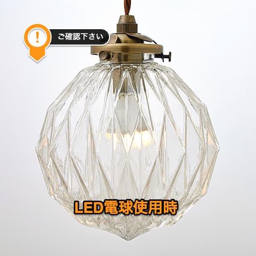 LT-3802 ベリル ペンダントライト 天井照明